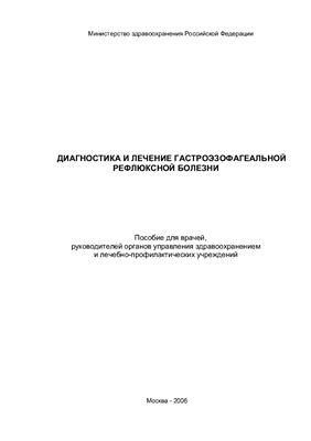 Ивашкин В.Т., Шептулин А.А. и др. Диагностика и лечение гастроэзофагеальной рефлюксной болезни
