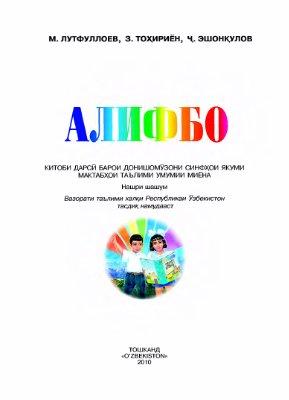 Лутфуллоев М. Алифбо барои синфи 1, Тошканд-2010 (на таджикском языке)