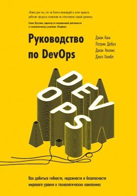 Ким Джин, Дебуа Патрик и др. Руководство по DevOps. Как добиться гибкости, надежности и безопасности мирового уровня в технологических компаниях