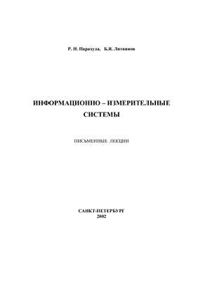 Парахуда Р.Н., Литвинов Б.Я. Информационно-измерительные системы