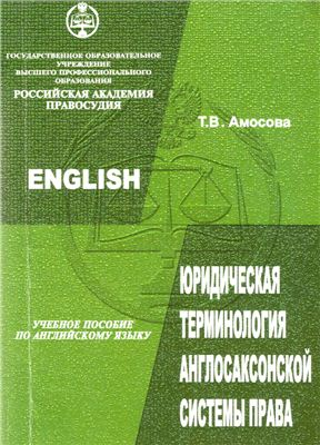 Амосова Т.В. Юридическая терминология англосаксонской системы права: Учебное пособие по английском языку