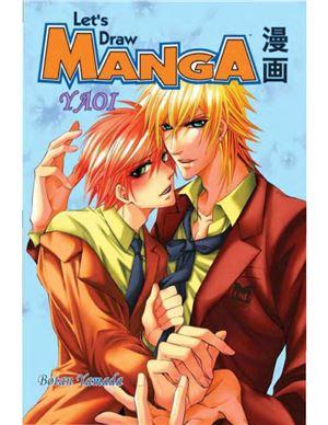 Botan Yamada, Let's Draw Manga. Drawing Yaoi. (Рисование яоя.)