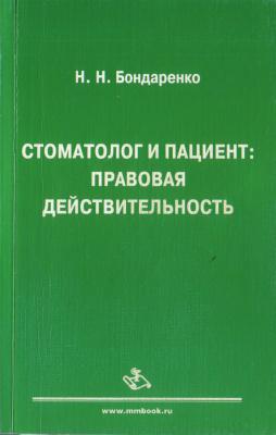 Бондаренко Н.Н. Стоматолог и пациент: правовая действительность