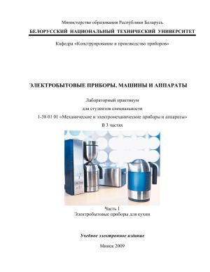 Самойлова М.С. Электробытовые приборы, машины и аппараты. Часть 1. Электробытовые приборы для кухни