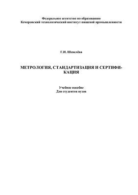 Шевелёва Г.И. Метрология, стандартизации и сертификация