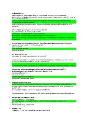 Ответы на тест - Информационные аналитические системы