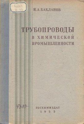 Бакланов Н.А. Трубопроводы в химической промышленности