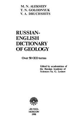 Алексеев М.Н., Голоднюк Т.Н., Друщиц В.А. Русско-английский геологический словарь