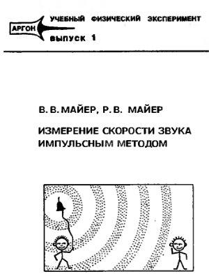 Майер В.В., Майер Р.В. Измерение скорости звука импульсным методом