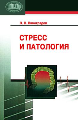 Виноградов В. Стресс и патология