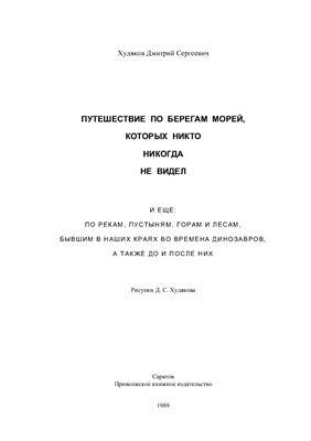 Худяков Д.С. Путешествие по берегам морей, которых никто никогда не видел