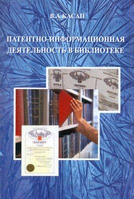 Касап В.А. Патентно-информационная деятельность в библиотеке
