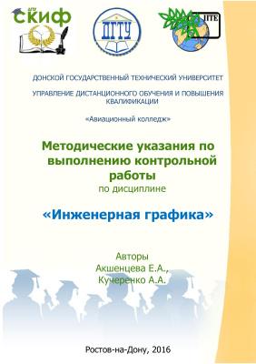 Акшенцева Е.А., Кучеренко А.А. Инженерная графика