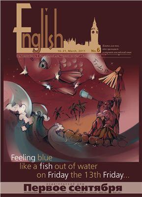 English Первое сентября 2011 №06