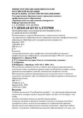 Карякин Е.А., Щурева Н.Ф. Судебная бухгалтерия