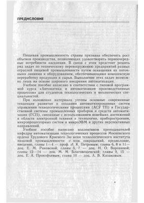 Благовещенская М.М., Воронина Н.О. и др. Автоматика и автоматизация пищевых производств