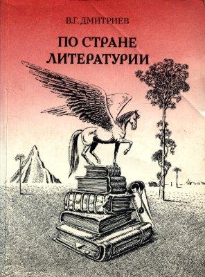 Дмитриев В.Г. По стране Литературии: Этюды