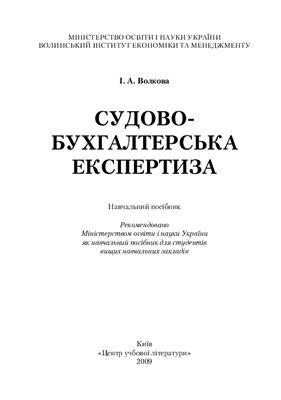 Волкова І. А. Судово-бухгалтерська експертиза