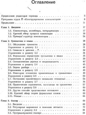 Грис Д. Конструирование компиляторов для цифровых вычислительных машин