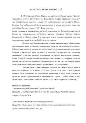 Перевод текста Великая хартия вольностей