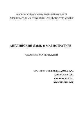Багдасарова H.А., Дубовская O.В. Английский язык в магистратуре