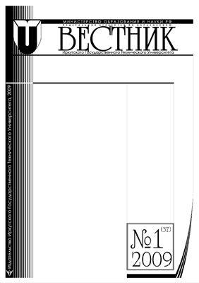 Вестник Иркутского Государственного Технического Университета 2009 №01