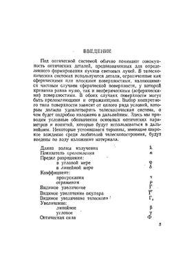 Наумов Д.А. Изготовление оптики для любительских телескопов-рефлекторов и ее контроль