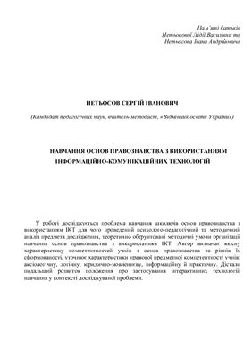 Нетьосов С.І. Навчання основ правознавства з використанням інформаційно-комунікаційних технологій