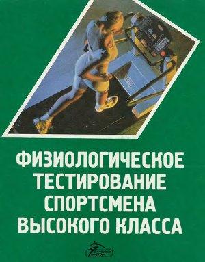Мак-Дугалл Дж. Дункан, Уэнгер Говард Э., Грин Говард Дж. Физиологическое тестирование спортсмена высокого класса