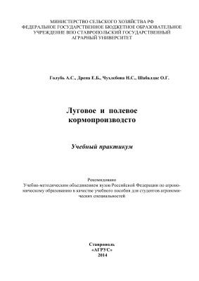 Голубь А.С., Дрепа Е.Б. и др. Луговое и полевое кормопроизводство