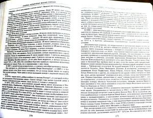 Борисенков Е.П., Пасецкий В.М. Летопись необычайных явлений природы за 2, 5 тысячелетия. Часть 1