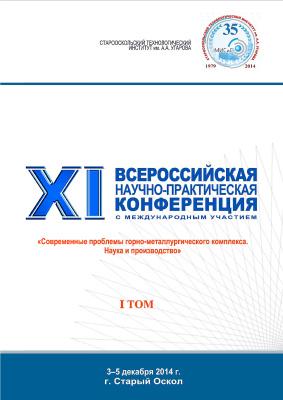 Современные проблемы горно-металлургического комплекса. Наука и производство. №11 (2014). Том 1