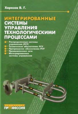 Харазов В.Г. Интегрированные системы управления технологическими процессами