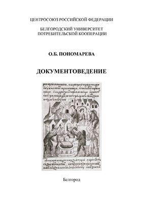 Пономарева О.Б. Документоведение. Учебное пособие
