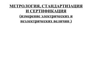 Метрология, стандартизация и сертификация (измерение электрических и неэлектрических величин)