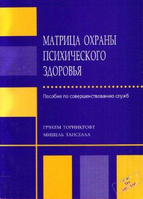 Торникрофт Г., Танселла М. Матрица охраны психического здоровья