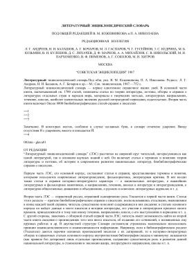 Кожевников В.М. (ред.) Литературный энциклопедический словарь (ЛЭС)