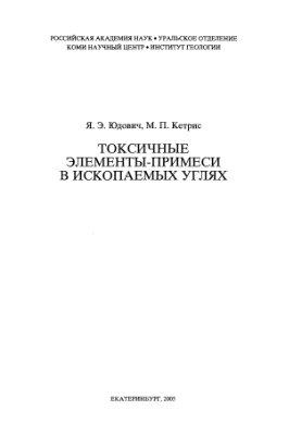 Юдович Я.Э. Кетрис М.П. Токсичные элементы-примеси в ископаемых углях