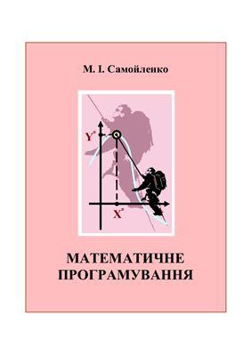 Самойленко М.І. Математичне програмування