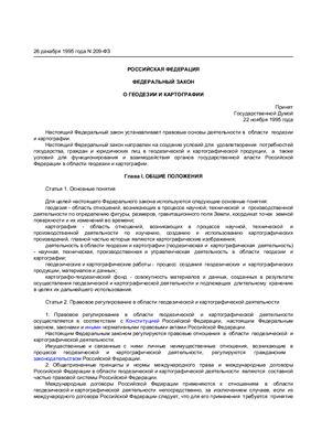 Федеральный закон от 26.12.1995 N 209-ФЗ (ред. от 28.02.2012) О геодезии и картографии