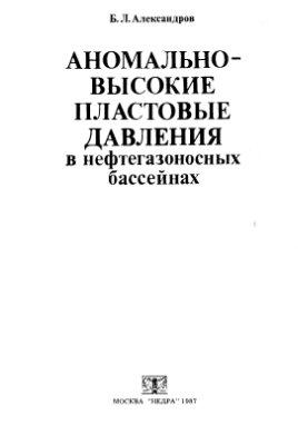 Александров Б.Л. Аномально-высокие пластовые давления в нефтегазоносных бассейнах