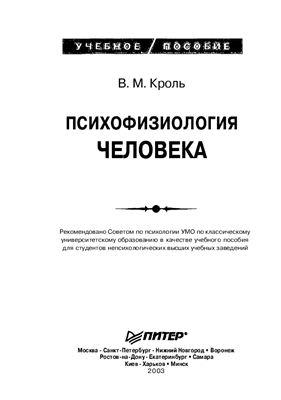 Кроль В. Психофизиология человека