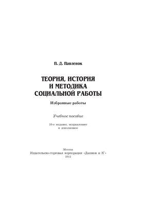 Павленок П.Д. Теория, история и методика социальной работы. Избранные работы