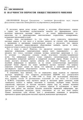Овсянников В.Г. О научности опросов общественного мнения