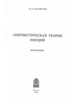 Шаховский В.И. Лингвистическая теория эмоций