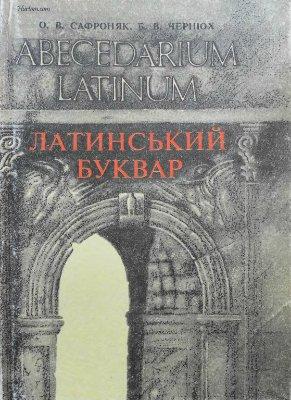 Сафроняк О.В., Чернюх Б.В. Abecedarium Latinum. Латинський буквар