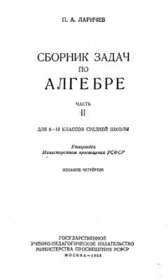 Ларичев П.А. Сборник задач по алгебре. Часть II
