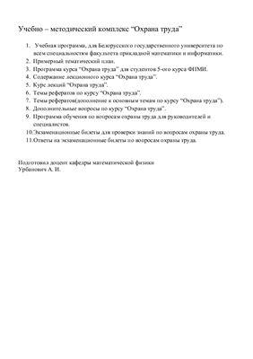 Урбанович А.И. Учебно - методический комплекс Охрана труда