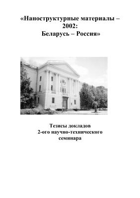 Тезисы докладов 2-ого научно-технического семинара Наноструктурные материалы - 2002: Беларусь - Россия