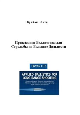 Литц Б. Прикладная внешняя баллистика для стрельбы на большие дальности